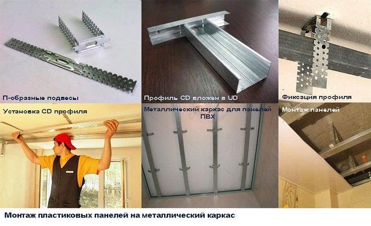 Монтаж панелей к потолку по металлическому каркасу