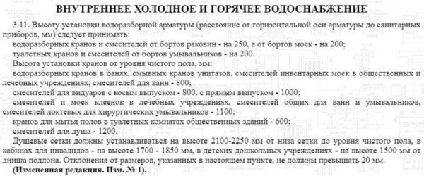 СНиП 3.05.01-85
