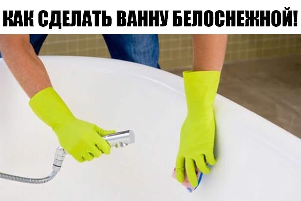 Почистить ванную