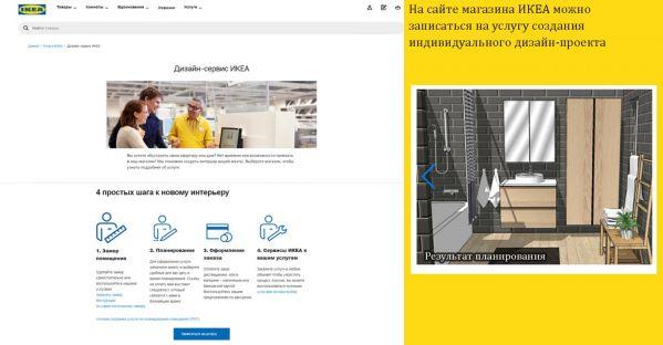Возможность записаться на услугу создания дизайна через сайт